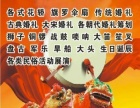 东京轿行 花轿 马 舞狮 中式婚礼