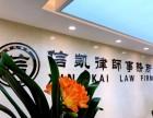 北京办理财产遗嘱见证律师事务所,信凯律师15年办案经验
