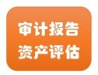 九龙坡审计财务审计招投标审计内部年度财务审计