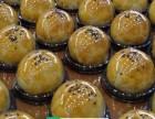 广州学做蛋黄酥培训,东莞蛋黄酥培训学校