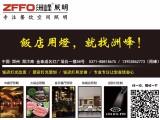 ZFFO洲峰照明专注饭店灯光 饭店用灯,就找洲峰!