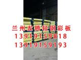 名声好的彩钢板公司,宁夏岩棉复合板