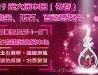 2019第五届中国长春国际珠宝玉石首饰博览会