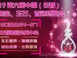 2019长春国际珠宝玉石首饰博览会