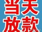 息县小额贷款公司