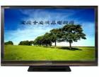 快速宝应液晶电视维修 宝应电视修理/安装 宝应修理液晶电视