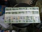 长春回收国库卷各种老纸币-长春收购邮票纪念钞-长春回收金银币