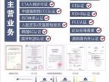 哪里可以做行车记录仪,行车一体机,CE认证FCC认证?