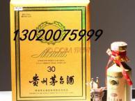30年茅台酒瓶回收 北京回收中华烟 廊坊回收茅台酒