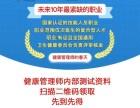 成都四川2019年健康管理師報考條件報名時間