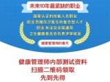 2020年上海长宁健康管理师培训机构