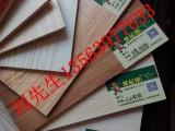 田园居杨桉双奥家具板木饰面贴面基材板