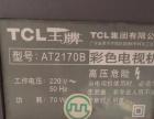 21英寸彩色电视机