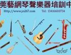 东莞厚街专业教学萨克斯二胡笛子葫芦丝长笛一对一授课送乐器