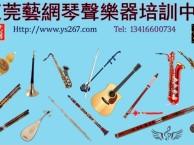 东莞厚街虎门沙田乐器培训吉他萨克斯二胡笛子洞箫葫芦丝巴乌专业