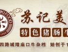 广州苏记美食加盟费多少,怎么加盟苏记美食