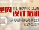 南京建筑设计培训 室内装潢 效果图 软装设计培训