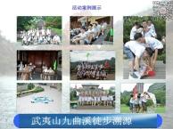武夷山团队拓展培训 北京到武夷山拓展培训 武夷山茶研学培训