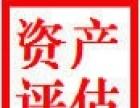 台州经营性损失评估,果园拆迁评估,养殖场评估,整体