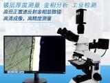 正置金相顯微鏡工業檢測分析高倍測顯微鏡實驗室光學儀器