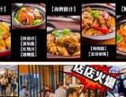 温州中式快餐加盟 月盈利8-15万元 7㎡既可做