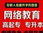 定西16年武汉大学、兰州理工大、甘肃中医药大学函授
