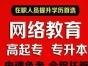 青海2016年武汉大学、武汉理工大学远程教育招生