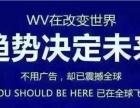 云南大理WV梦幻之旅团队会员招募中会员大理有人做WV吗