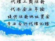 全北京工商注册 代理记账 企业变更 社保代理等