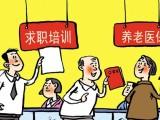 北京社保代缴补缴公司