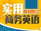 越秀商务英语培训越秀职场英语口语 商务BEC培训广州英语培训