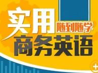 广州新概念英语培训机构 天河高级文秘英语培训培训班