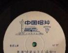 50年代(洪湖赤卫队)唱片