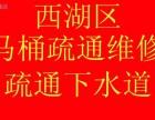 杭州西湖三坝雅苑 剑桥公社 圣苑小区疏通菜池疏通马桶地漏