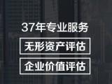 汕头工厂整体收购评估,汕头酒店整体价值评估,汕头民宿评估