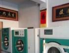 急急急兑干洗设备