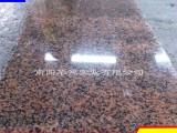 粉红麻玫瑰红泌阳红天山红 红色花岗岩 磨光面板材 可定制