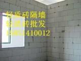 上海轻质砖批发价格加气块隔墙价格