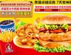 三明汉堡店加盟费 1对1扶持 送核心设备 2-3月回本
