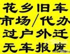北京汽车过户外迁异地年检无车报废延长购车指标期限