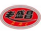 老盛昌汤包馆加盟