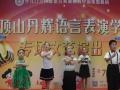 中国专业少儿语言表演领跑者-平顶山丹辉语言表演学校