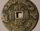 古钱币古玩瓷器玉器字画权威鉴定评估交易欢迎咨询