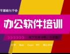 杭州零基础学电脑 滨江江干萧山下沙学办公软件培训班