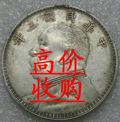 齐齐哈尔哪有回收老银元,袁大头,纸币,纪念币,邮票,连体钞