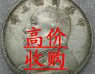 哈尔滨回收四版纸币,老纸币,纪念币,满洲国纸币,老银元,