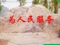 新乡刻字景观石 厂家精雕刻字景观石