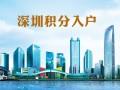 2018年深圳入户积分测评 大专本科学历提升