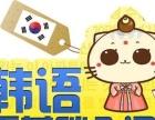 徐州及皖北地区 日韩国家留学旅游 语言培训火热报名