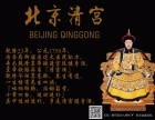 北京清宫酒诚招结盟代理商